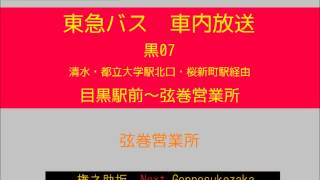 東急バス 深沢線  目黒07系統 車内放送