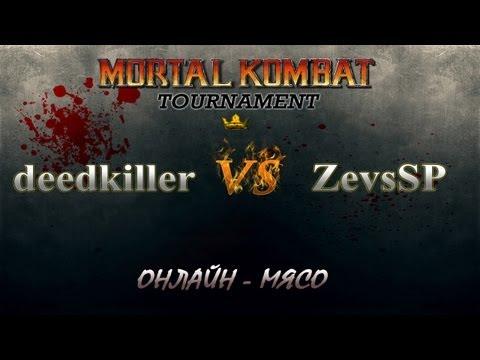Онлайн - мясо! - Турнир по игре Mortal Kombat #39 - Финал