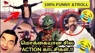 விழுந்து விழுந்து சிரிக்க வைக்கும் சில சண்டை காட்சிகள் |  Funniest Action scenes |  Tamil Troll