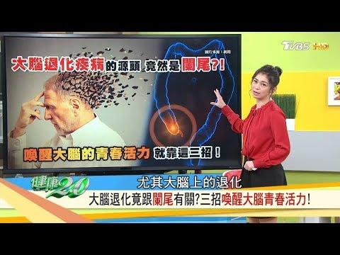 大腦退化竟跟闌尾有關?喚醒大腦「回春排毒法」就靠這三招!健康2.0(完整版)