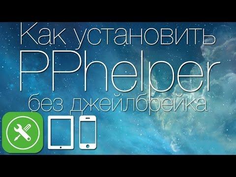 Как установить PPhelper на iPhone или iPad без джейлбрейка