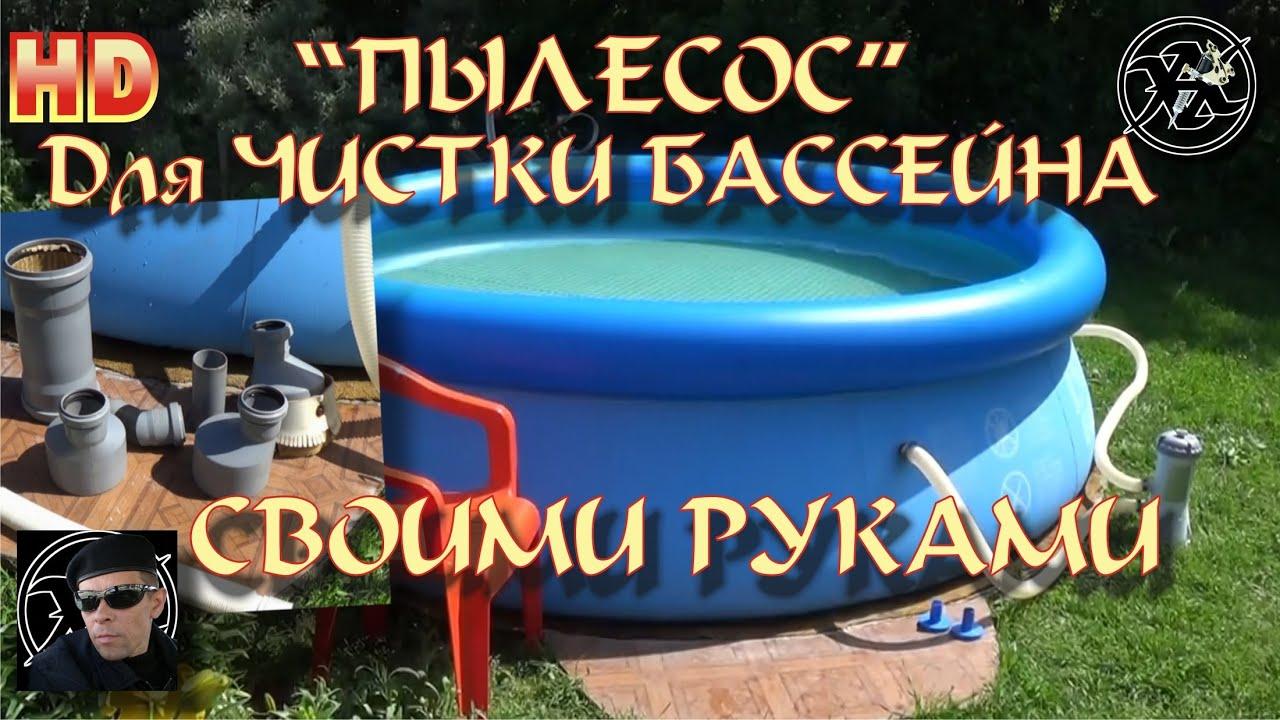 Установка каркасного бассейна на неровном участке - YouTube