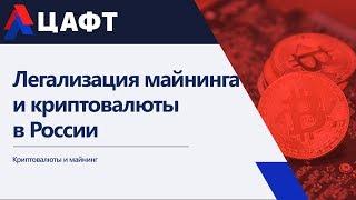 Закон о криптовалюте в России. Что будет с биткоином? Можно или нет? Элина Сидоренко.