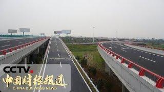 《中国财经报道》四川长宁6.0级地震 震区周边高速部分匝道已关闭 20190618 16:00   CCTV财经