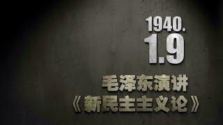 抗战史上的今天 09 毛泽东演讲《新民主主义论》