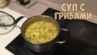 Суп с грибами и плавленым сыром