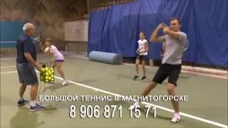 Магнитогорск большой теннис