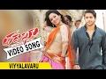 Tadakha Full Video Songs || Viyyalavaru Video Song || Nagachaitanya, Sunil, Tamannah, Andrea