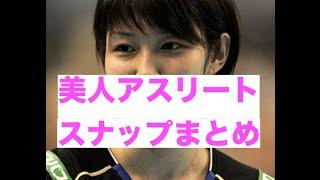 美人 スナップ 日本の美人アスリート!美しすぎるスポーツ選手たち! 【...