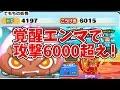 【妖怪ウォッチぷにぷに】遂に攻撃力6000超えパーティが出てきた!