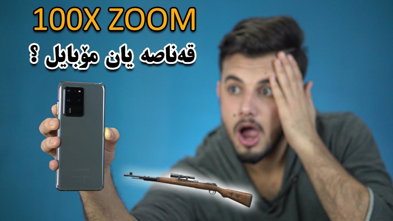 Galaxy S20 Ultra Kurdish | باشترین مۆبایلی سامسۆنگ تا ئێستا
