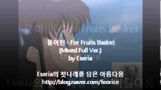 윤여진 - For Fruits Basket (Full Ver.) (후르츠바스켓 OP)