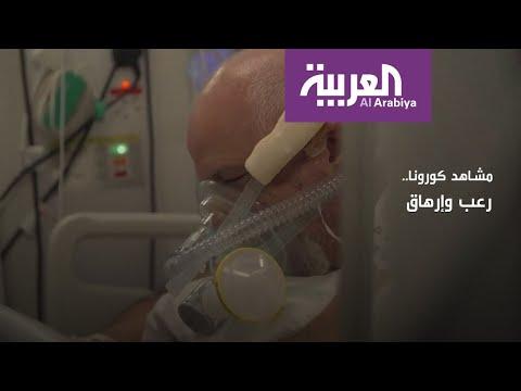 مشاهد حزينة لمرضى كورونا يصارعون الموت  - نشر قبل 2 ساعة