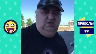 ПРИКОЛЫ АВГУСТ 2018 смешное видео ржака #17