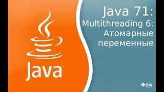 Урок по Java 71: Многопоточность 6: атомарные переменные