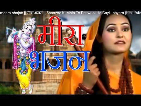Meera Bhajan || मीरा भजन || Saanwre Ki Main To Deewani Ho Gayi - Shyam Ji Ka Lifafa