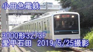 <小田急電鉄>3000形3273F 愛甲石田 2019/5/25撮影