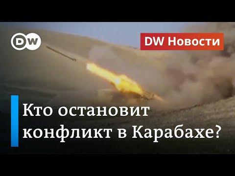 Война за Нагорный Карабах: кто остановит конфликт армян и азербайджанцев? DW Новости (28.09.2020)