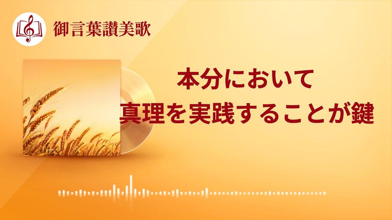 Japanese Christian Song「本分において真理を実践することが鍵」Lyrics