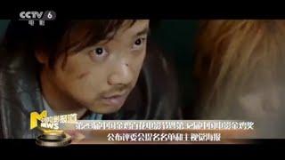 第32届中国电影金鸡奖提名名单揭晓 《我不是药神》获8项提名【中国电影报道   20191023】