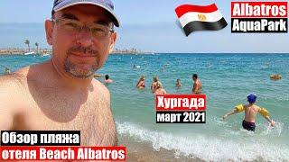 Египет 2021 Хургада Albatros Aquapark Подробный обзор пляжа отеля Beach Albatros Resort