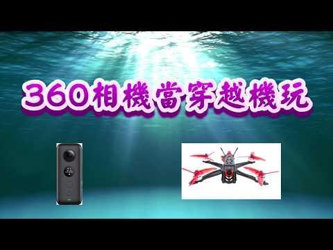 Insta360相機變穿越機視角