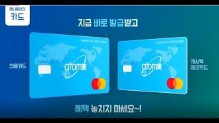 애터미하나카드~애터미 애니플러스 카드/캐시백 체크카드 …