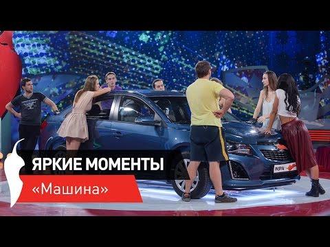 «Машина 3». Яркие моменты