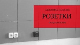 Подключение розетки с заземлением на кухне Схема(Подключение розетки с заземлением на кухне Схема и установка розетки на кухне. Схема подключение и монтаж..., 2016-12-11T17:16:30.000Z)