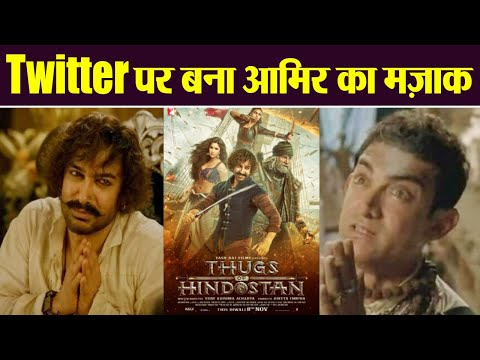 Thugs of Hindostan: Aamir Khan TROLLED Badly with Hilarious Memes; Check Out  FilmiBeat