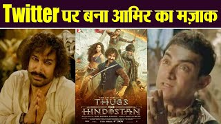 Thugs of Hindostan: Aamir Khan TROLLED Badly with Hilarious Memes; Check Out | FilmiBeat