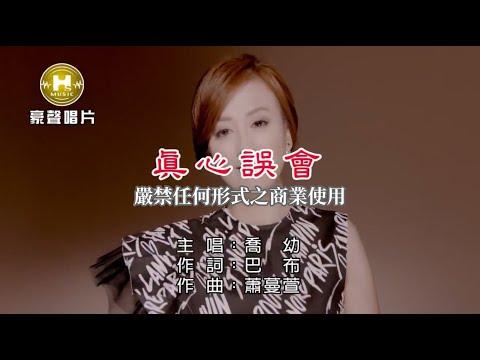 喬幼-真心誤會【KTV導唱字幕】1080p