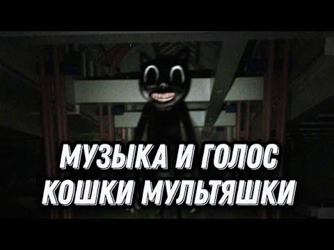 Музыка и голос Кошки Мультяшки / Music and voice Cartoon Cat