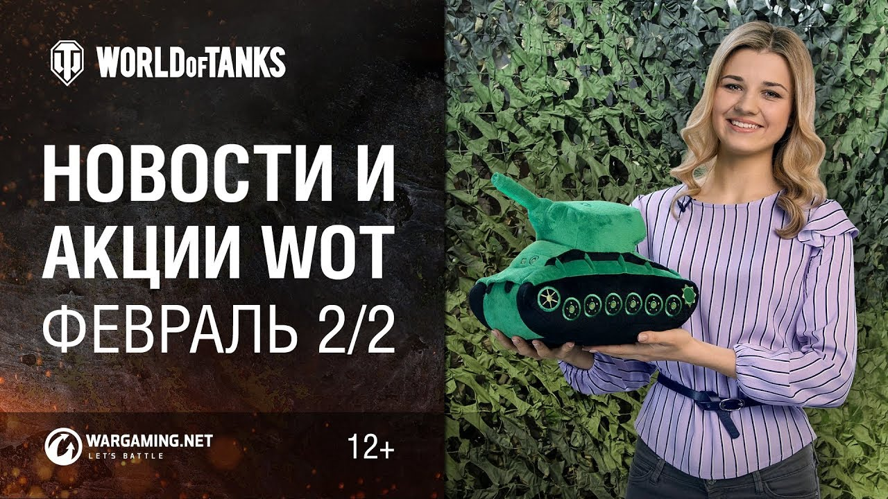 Акции второй половины февраля в World of Tanks