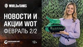 Обложка Новости и акции WoT Февраль 2 2
