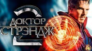 Доктор Стрэндж 2 [Обзор] / [Трейлер 2 на русском]