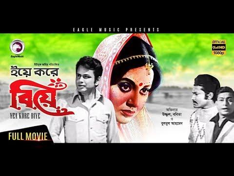 Bangla Comedy Movie | YEA KORE BIYE | Ujjal, Bobita | Black & White Classic | Exclusive Release 2017