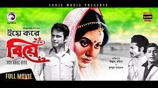 Bangla Comedy Movie | YEA KORE BIYE | Ujjal, Bobita | Black & White Classic | Exclusive Release