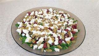 Полезный витаминный салат с рукколой и свеклой.На скорую руку! ПП рецепт!