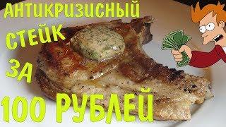 Свиной стейк с чесночным маслом, антикризисный рецепт