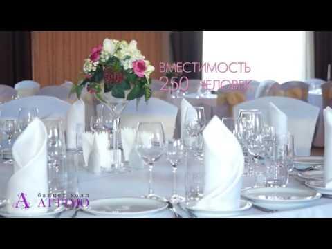 свадебный банкет, банкетный зал