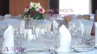 Банкетный зал для свадьбы Attimo