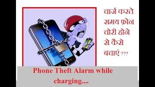 फ़ोन चार्जिंग पॉइंट से चोरी होने पर अलार्म कैसे बजाए   | Phone Theft Alarm (In English)