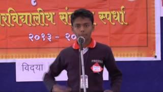 Sanskrit Shlok 2013 14