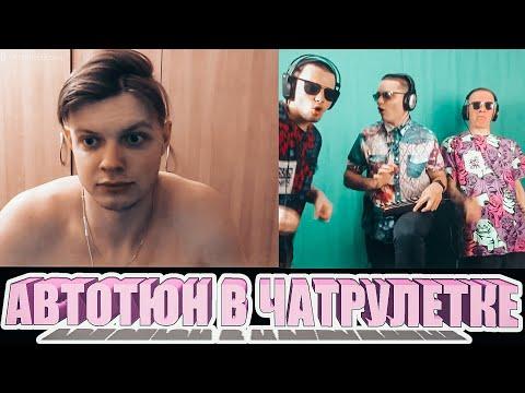 ABBALBISK   Фристайл   Автотюн   Синты   В ЧАТ РУЛЕТКЕ? #5