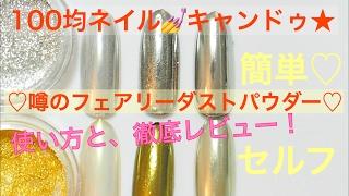 mika.プロデュースネイルブランドLetizia公式楽天サイト▷https://www.rakuten.co.jp/worldly/ ミラーネイルのデザインはInstagramで❤️ →@mika_ _youtube ネイル...