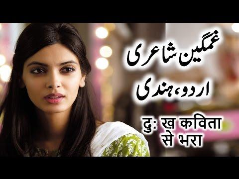 اردو شاعری