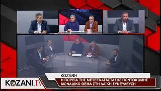 Οι μετεγκαταστάσεις στο KOZANI.TV ONLINE