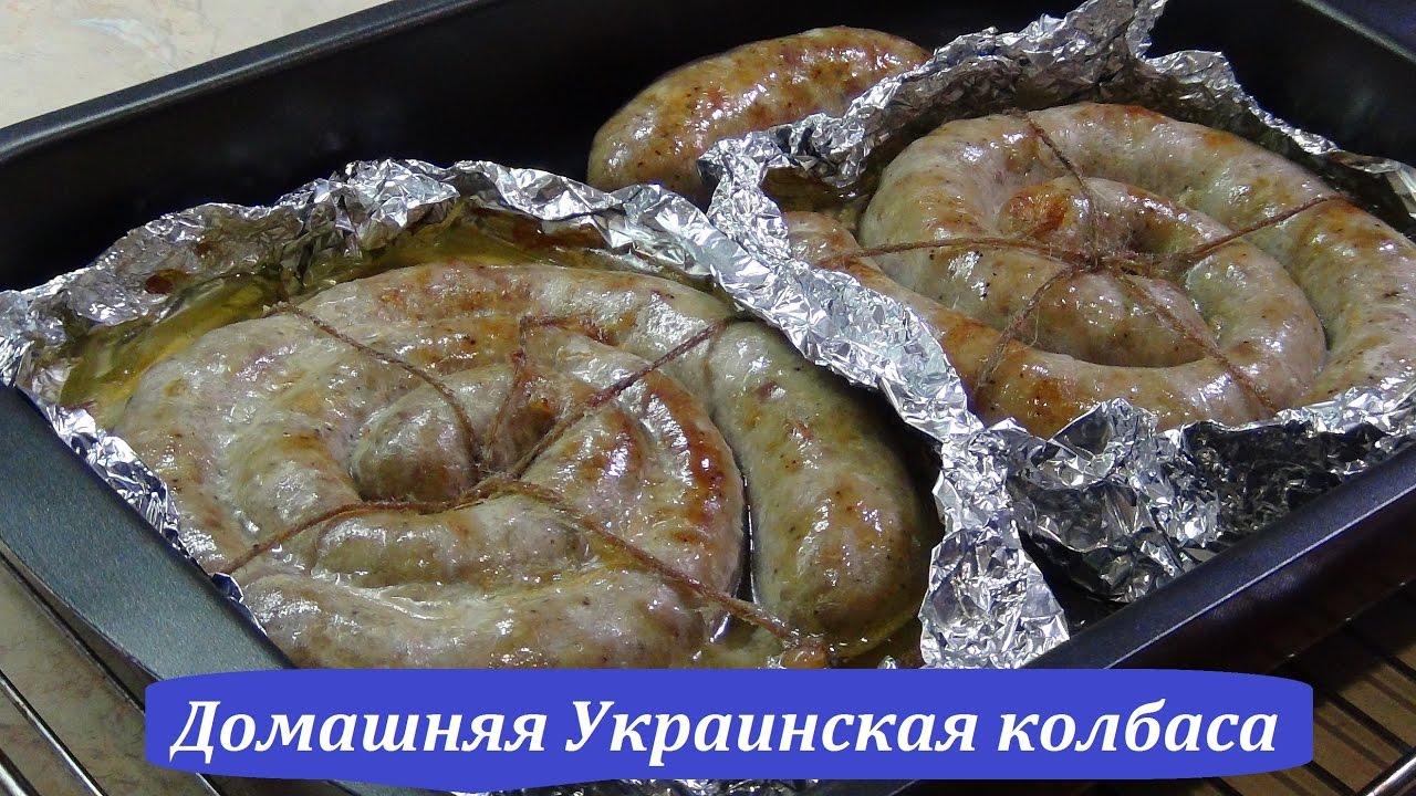Колбаса по украински в домашних условиях фото 862