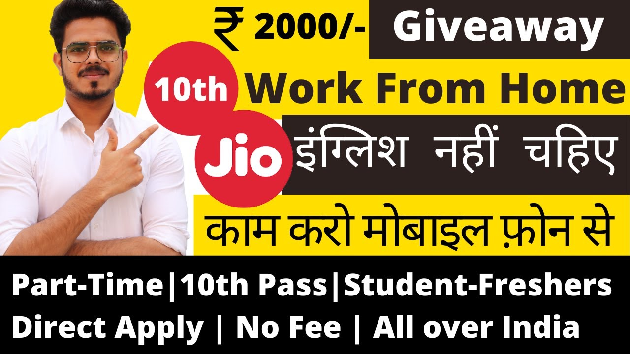 """Download Work from home in """"Jio"""" 